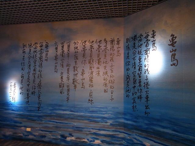 龜山島2-黃春明