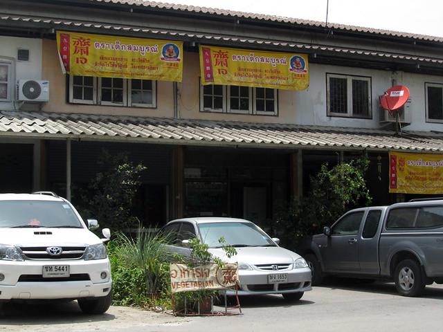 Chamlong's Asoke Vegetarian Food