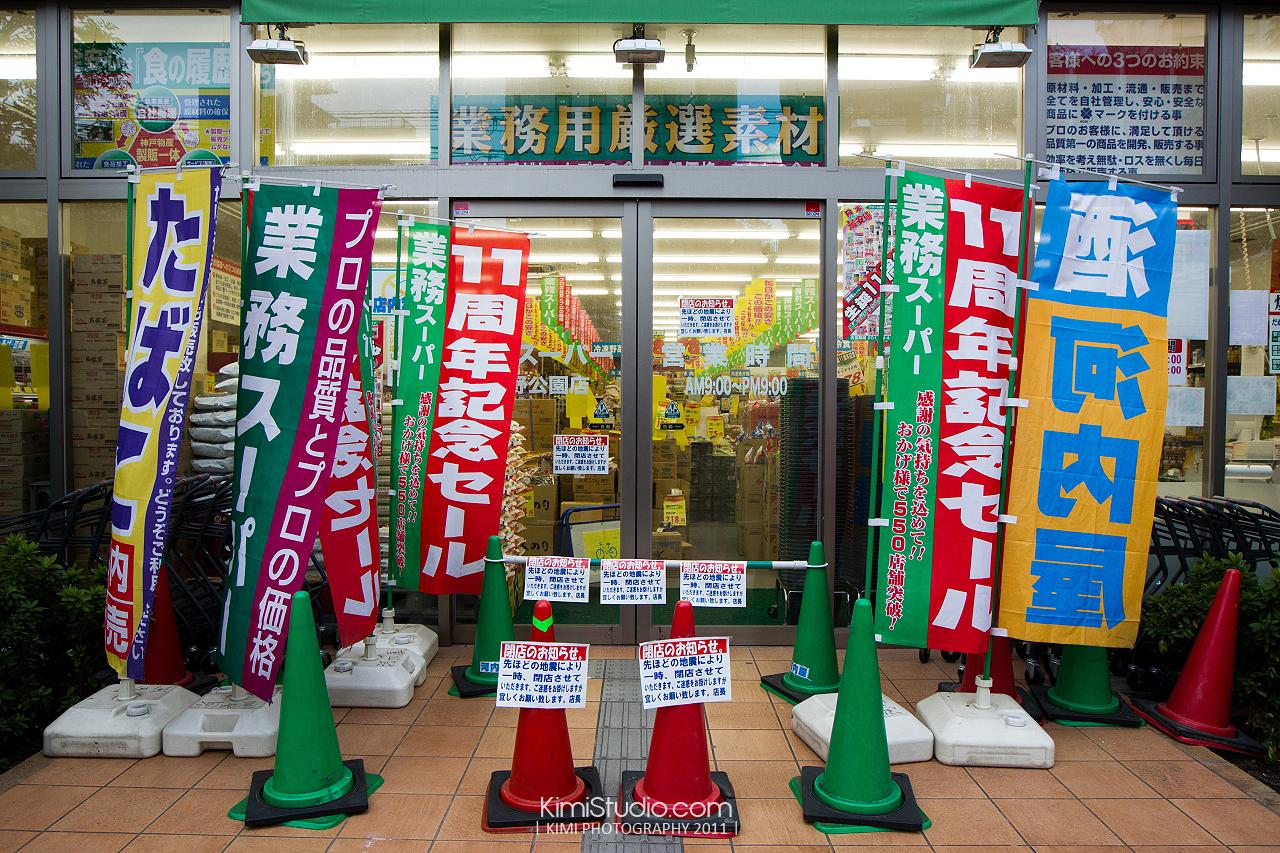 2011年 311 日本行-046