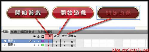 使用三張圖片製作的按鈕