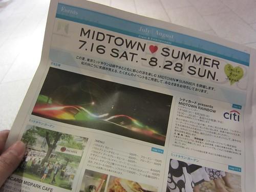 シティカード presents MIDTOWN RAINBOW 東京ミッドタウン