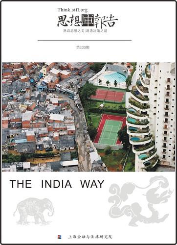 未来属于印度?|思想库报告333 - 李华芳 - 李华芳的博客