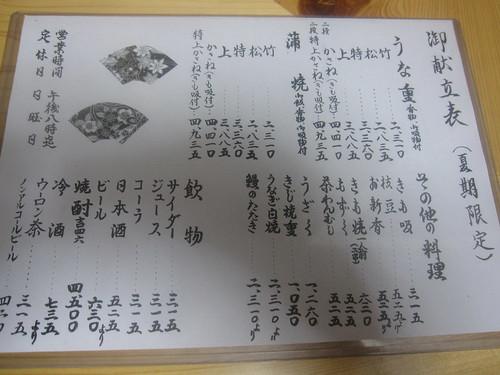 メニュー@うなぎはせ川(氷川台)