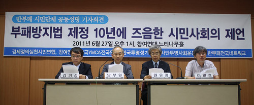 20110627_반부패 시민단체 공동행동 기자회견