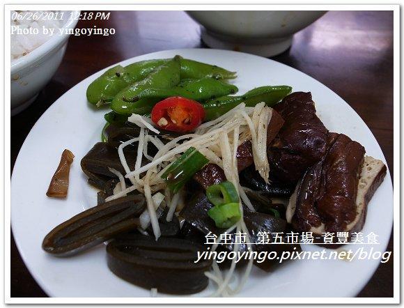 台中市_第五市場_資豐美食2010626_R0040532