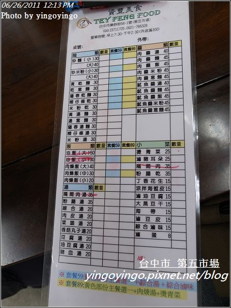 台中市_第五市場_資豐美食2010626_R0040527