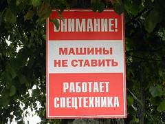 02_old_prison_hospital_destroying_in_minsk (chudentsov) Tags: belarus minsk dictatorship lukashenko repressions prisonhospital
