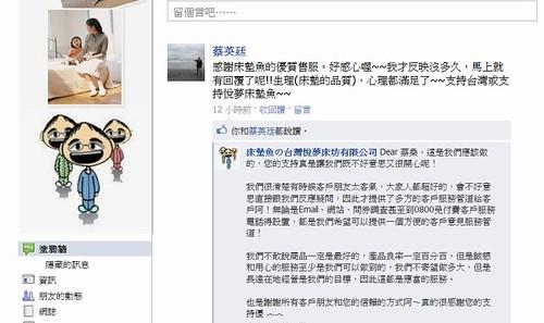 推薦悅夢床墊,感謝Facebook客戶朋友,蔡大哥的床墊推薦