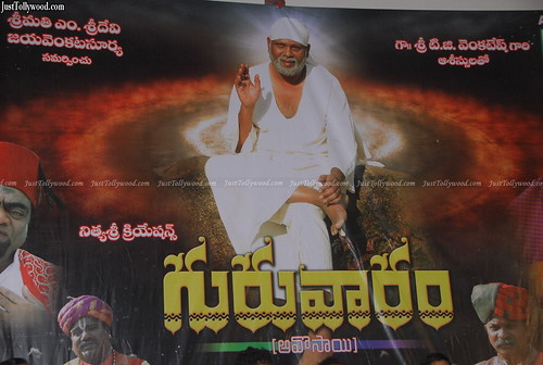Guruvaram Telugu Movie