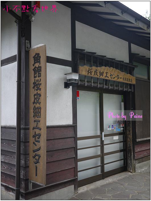 仙北市角館傳統街-18.jpg