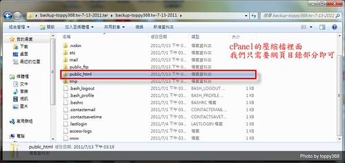 Wordpress cPanel Backup 4