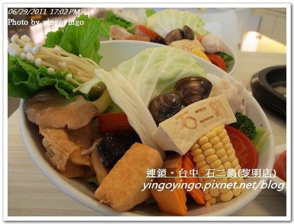 台中市_石二鍋(黎明店)20110629_R0040591