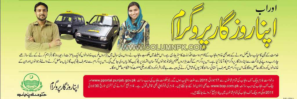 5939470096 94799f15c8 b Application Form for Yellow Cab Taxi Scheme Car