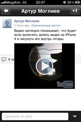Google+ for iPhone: Post with video bag
