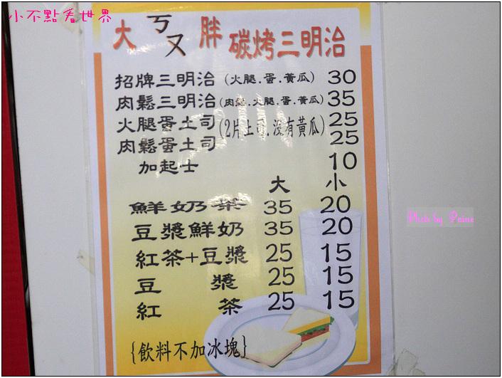 大胖碳烤三明治 (4).JPG