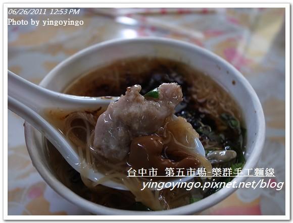 台中市_第五市場_樂群手工麵線2010626_R0040549