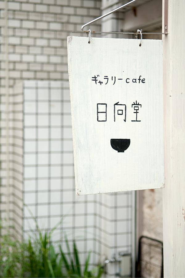 ギャラリーcafe日向堂|東京都目黒区