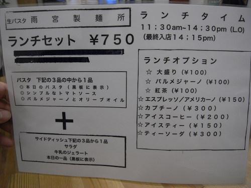 雨宮製麺所@きたまち-07