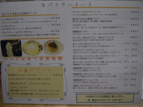 雨宮製麺所@きたまち-06