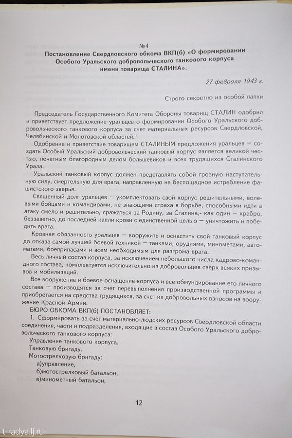 Uralskaya Voluntary Tank Corps_15