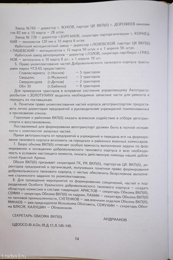 Uralskaya Voluntary Tank Corps_17