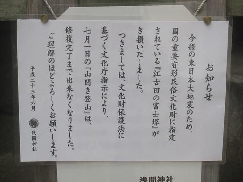 江古田冨士塚@2011/7/1