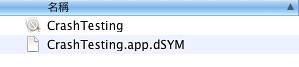 xcode-app-dSYM