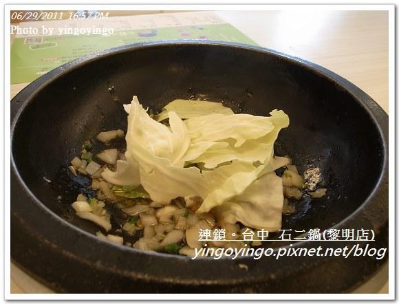 台中市_石二鍋(黎明店)20110629_R0040575