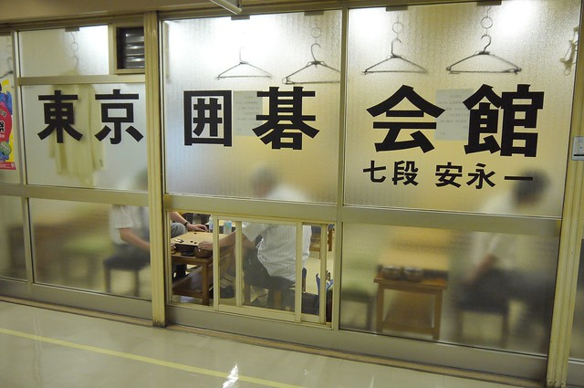 Tokyo Igo Kaikan, Shimbashi
