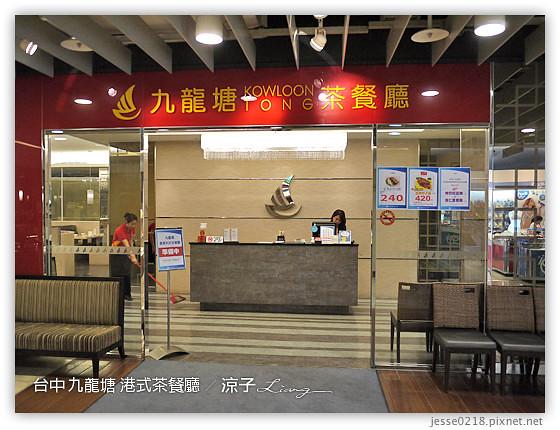 台中 九龍塘 港式茶餐廳 1