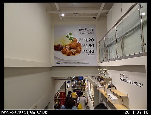 20110710IKEA