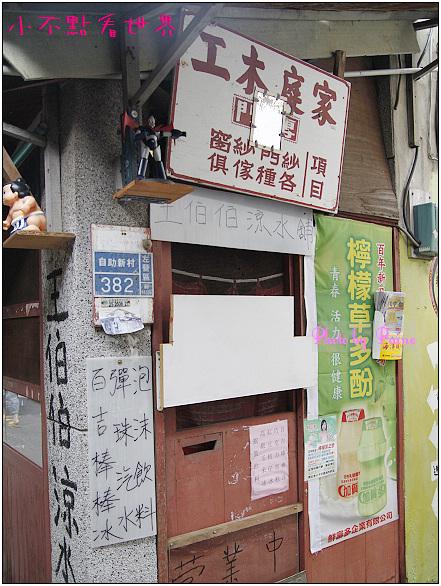 左營自助新村 (26)h.jpg