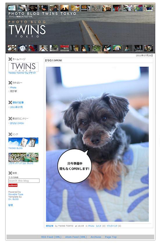 twinstokyoblog