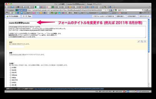 フォームを編集 - [ master支出管理Ryosuke ] - Google ドキュメント