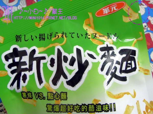 華元 新炒麵(香蔥)
