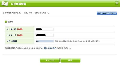 ZaimのIDとパスを登録
