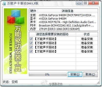 萬能聲卡驅動 2011 [支持市面上的所有常用聲卡] | 愛軟客