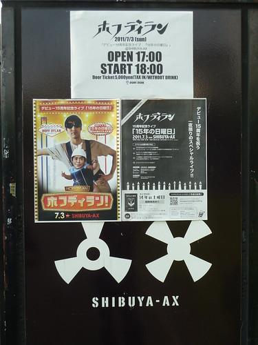 ホフディラン 15年の日曜日 at SHIBUYA-AX  その1