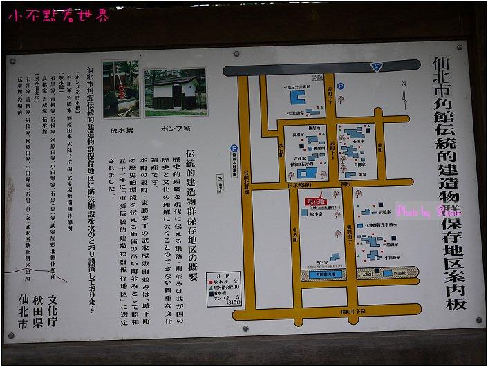 仙北市角館傳統街-07.jpg