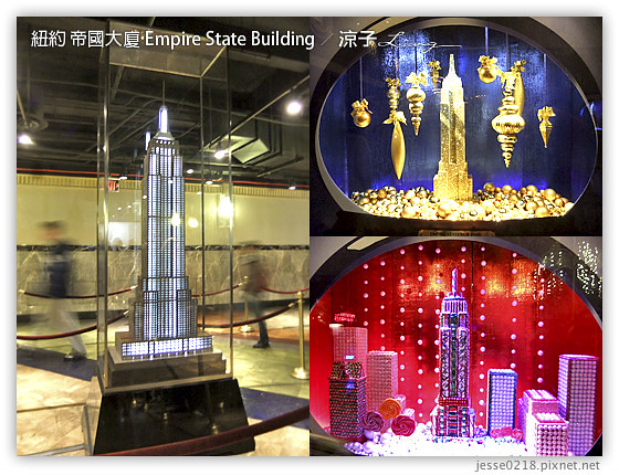 紐約 帝國大廈 Empire State Building 1