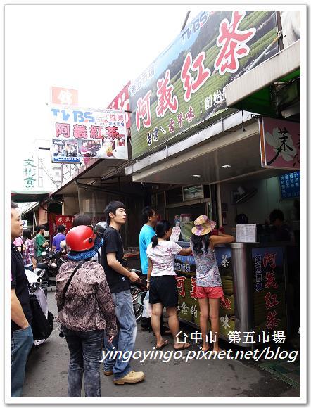 台中市_第五市場_阿義紅茶2010626_R0040524