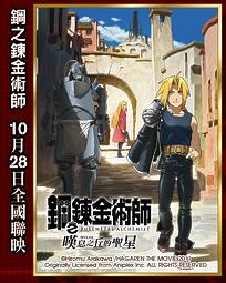 110730 - 劇場版《鋼之鍊金術師 嘆息之丘的聖星》將在10-28台灣盛大首映!
