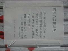 張り紙@サンエトワール(江古田)