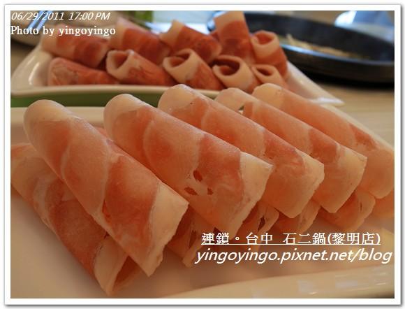 台中市_石二鍋(黎明店)20110629_R0040584