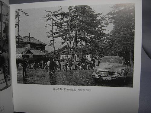 書評『昭和の奈良大和路 入江泰吉の原風景』-03