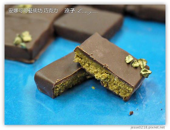 安娜可可藝術坊 巧克力 5