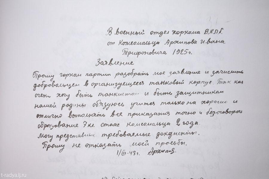 Uralskaya Voluntary Tank Corps_14