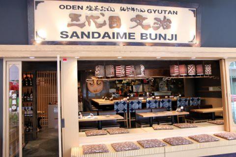 Sandaime Bunji