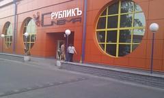 В кино на Училку!