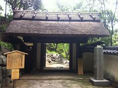 和歌山城西の丸庭園入り口の写真